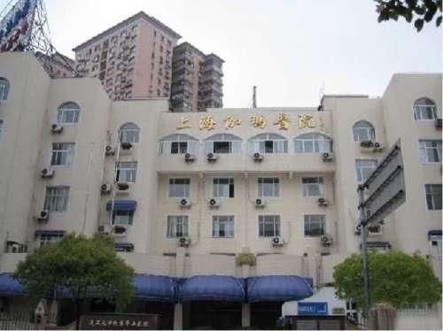 上海伽玛医院