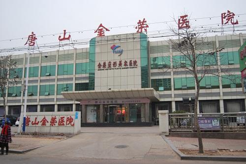 河北省唐山金荣医院