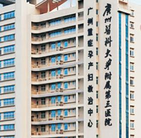 广州医科大学附属第三医院PET-CT中心