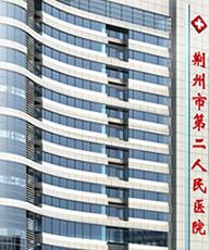荆州市第二人民医院伽玛刀中心