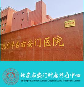 北京右安门医院肿瘤诊疗中心