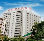 江门市人民医院PET-CT中心