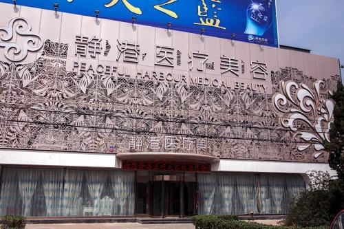 沧州静港医疗美容医院