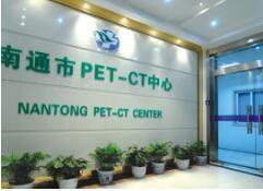 南通市第五人民医院PET-CT中心