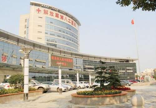 中国人民解放军第八二医院