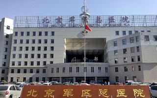 北京军区总医院PET-CT中心