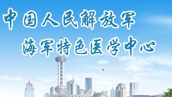 中国人民解放军海军特色医学中心(上海455医院伽玛刀中心)