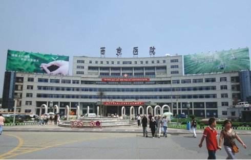 西京医院整形外科