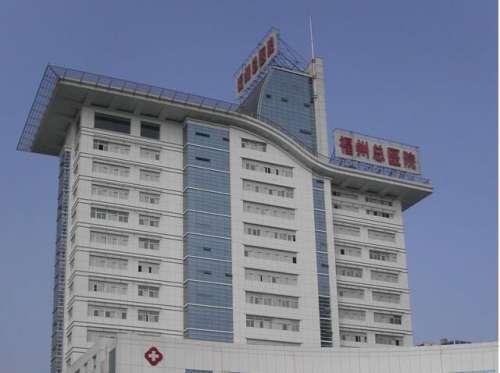 南京军区福州总医院PET-CT中心