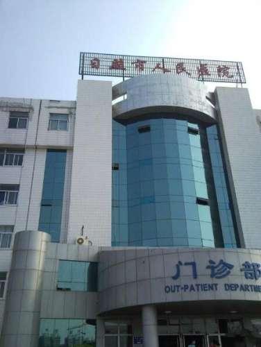 日照市人民医院PET-CT中心
