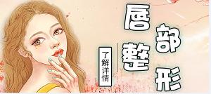 什么是唇红缘修复,适合什么人群?