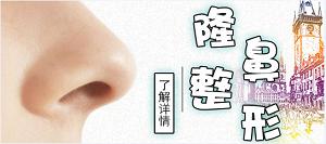 隆鼻手术术前术后需要注意的这些事情,你知道吗?