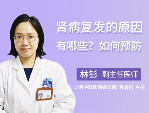 肾病复发的原因有哪些?如何预防