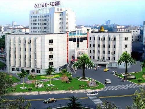 九江市第一人民医院PET-CT中心