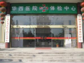江阴体检去江阴华西医院体检中心有优惠吗