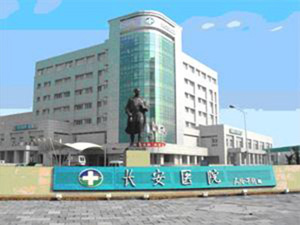 陕西西安长安医院