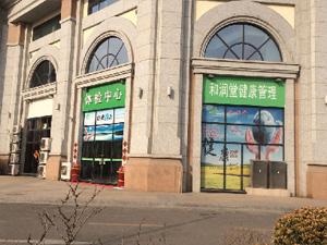 青岛和润堂健康科技有限公司