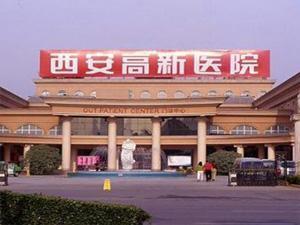 陕西西安高新医院