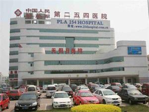 中国人民解放军第二五四医院体检中心