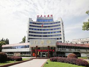武汉市第四五七医院体检中心