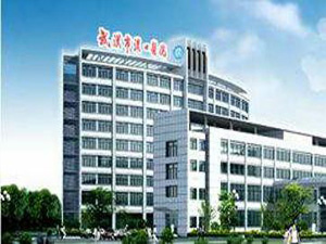 武汉市汉口医院体检中心