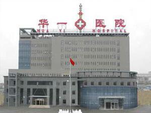 北京市昌平区华一医院体检中心