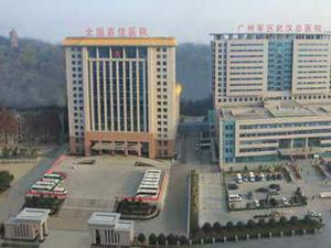 广州军区武汉总医院体检中心