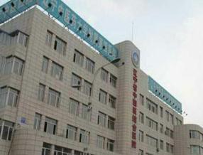辽宁中医药大学附属第四医院体检中心
