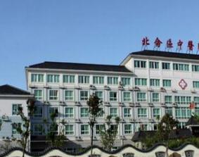 宁波市北仑区中医院体检中心