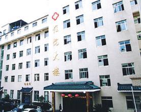 宁波市象山县中医医院体检中心