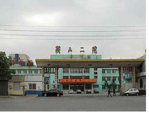 鞍山市第二医院体检中心
