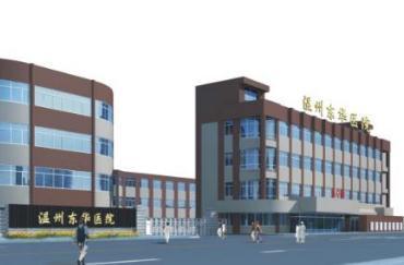 温州东华健康体检中心