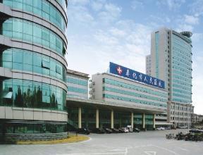宁波市奉化区人民医院