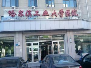 哈尔滨工业大学医院体检中心(嵩山部)