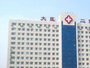大连市第二人民医院体检中心