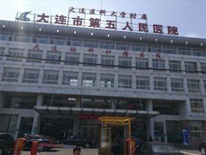 大连市第五人民医院健康体检中心