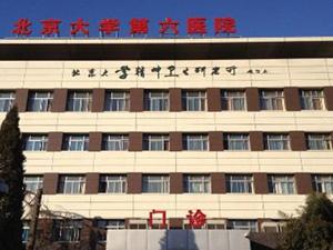 北京大学第六医院体检中心