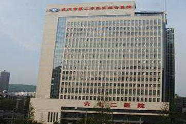 武汉钢铁公司第二职工医院体检中心