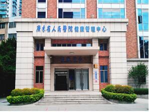 广东省人民医院体检中心