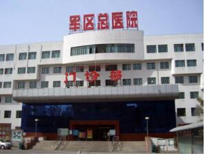 沈阳中山医院体检中心
