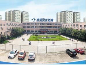 成都安定医院体检中心