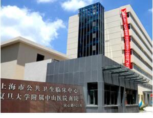 上海复旦大学附属中山医院南院健康管理中心(体检中心)