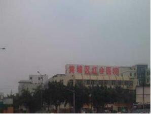 广州市黄埔区红会医院体检中心