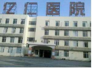 广州市亿仁医院体检中心