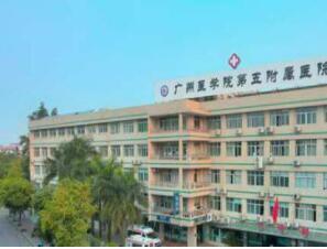 广州市港湾医院体检中心