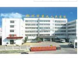 郑州铁路分局长治北铁路医院体检中心