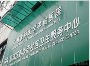 广州医科大学羊城医院体检中心