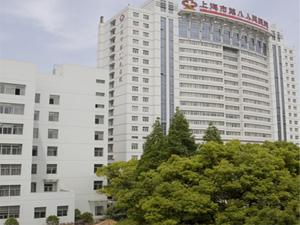 上海第八人民医院体检中心