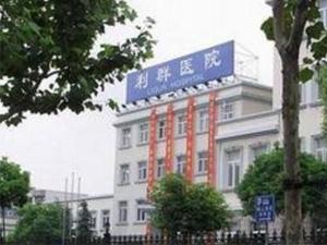 上海市普陀区利群医院体检中心