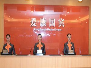 长沙爱康国宾体检中心(阳光分院)